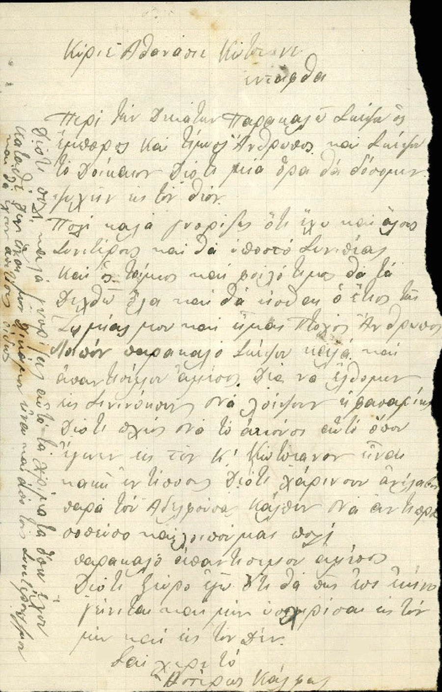 Επιστολές Τηλεγραφήματα Νο 226