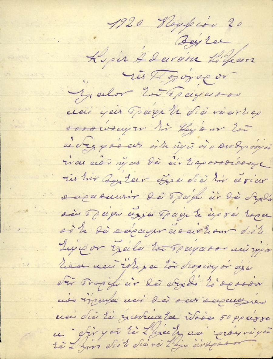 Επιστολές Τηλεγραφήματα Νο 225