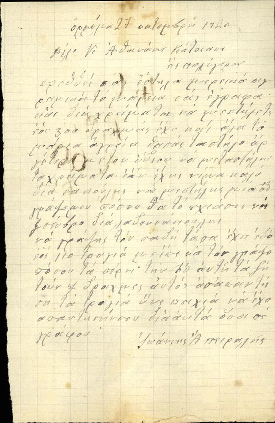 Επιστολές Τηλεγραφήματα Νο 231