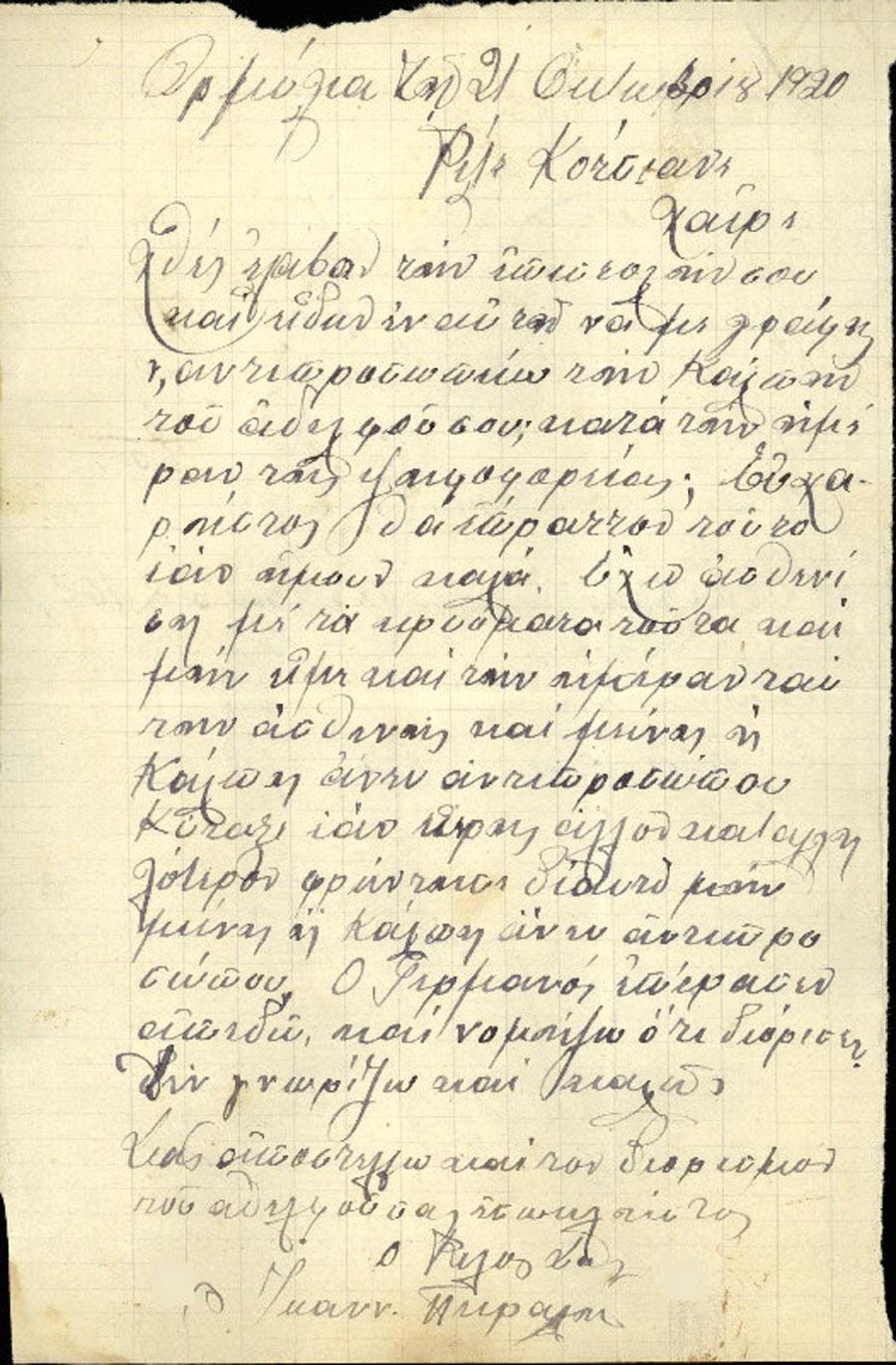 Επιστολές Τηλεγραφήματα Νο 237