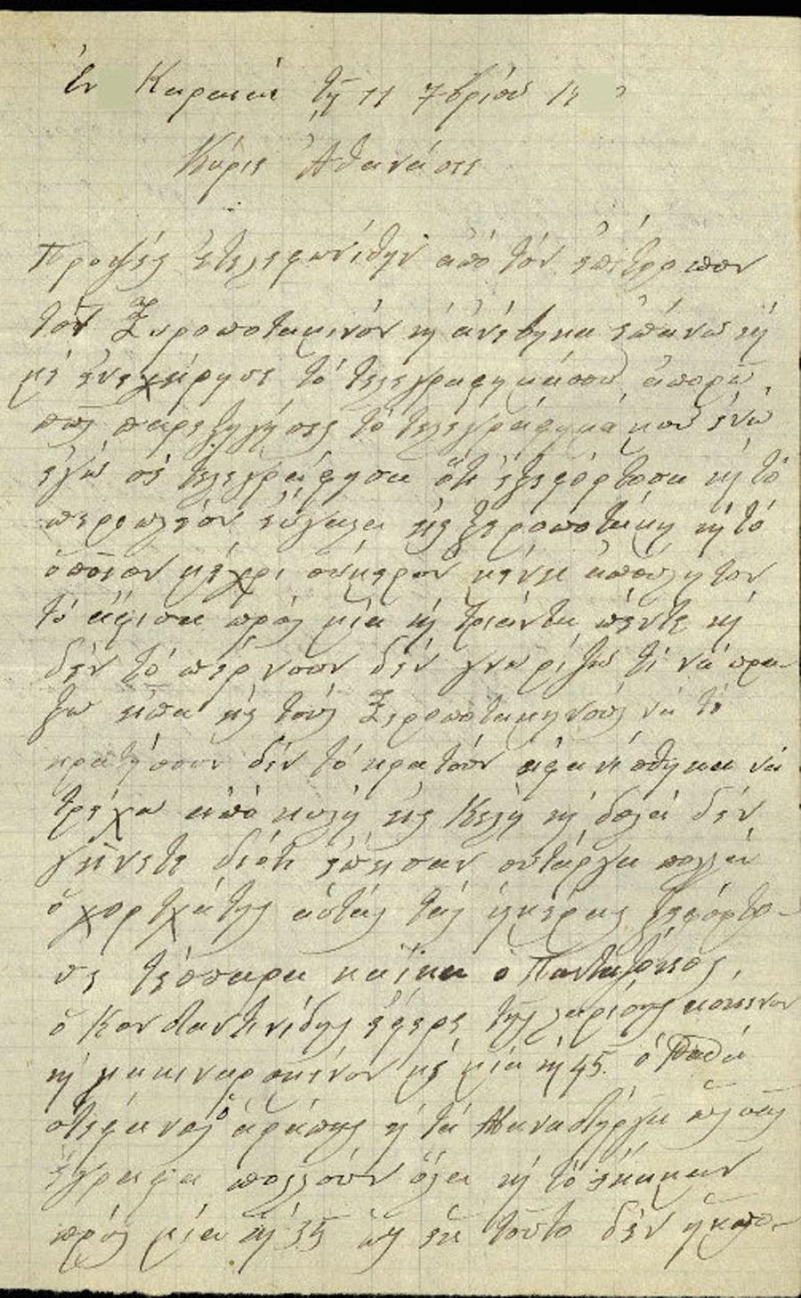 Επιστολές Τηλεγραφήματα Νο 240