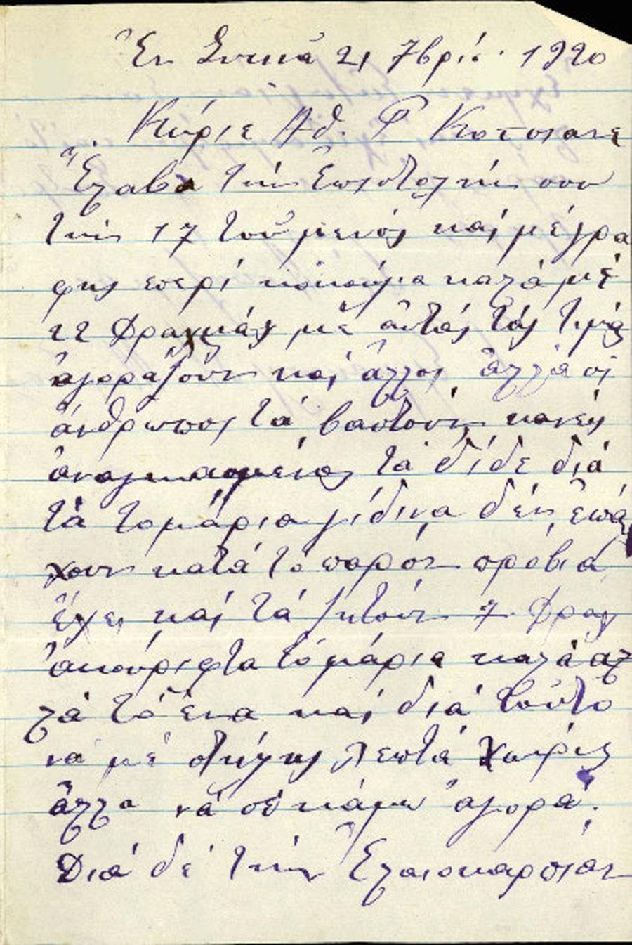 Επιστολές Τηλεγραφήματα Νο 241