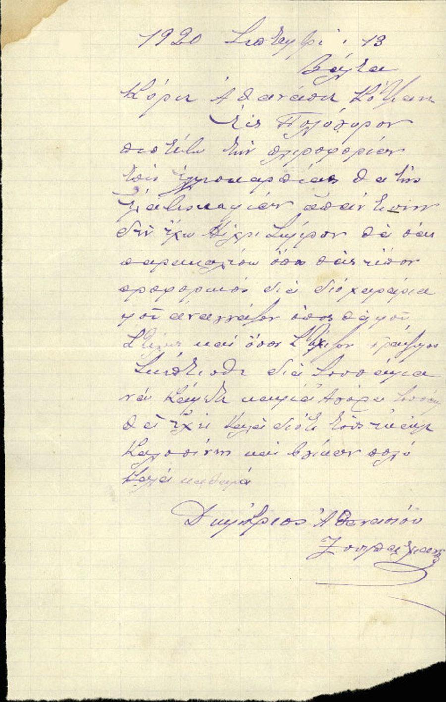 Επιστολές Τηλεγραφήματα Νο 242