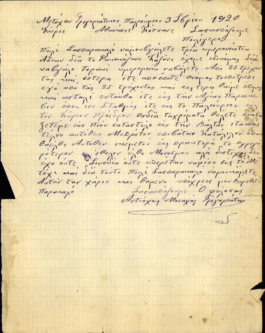 Επιστολές Τηλεγραφήματα Νο 243