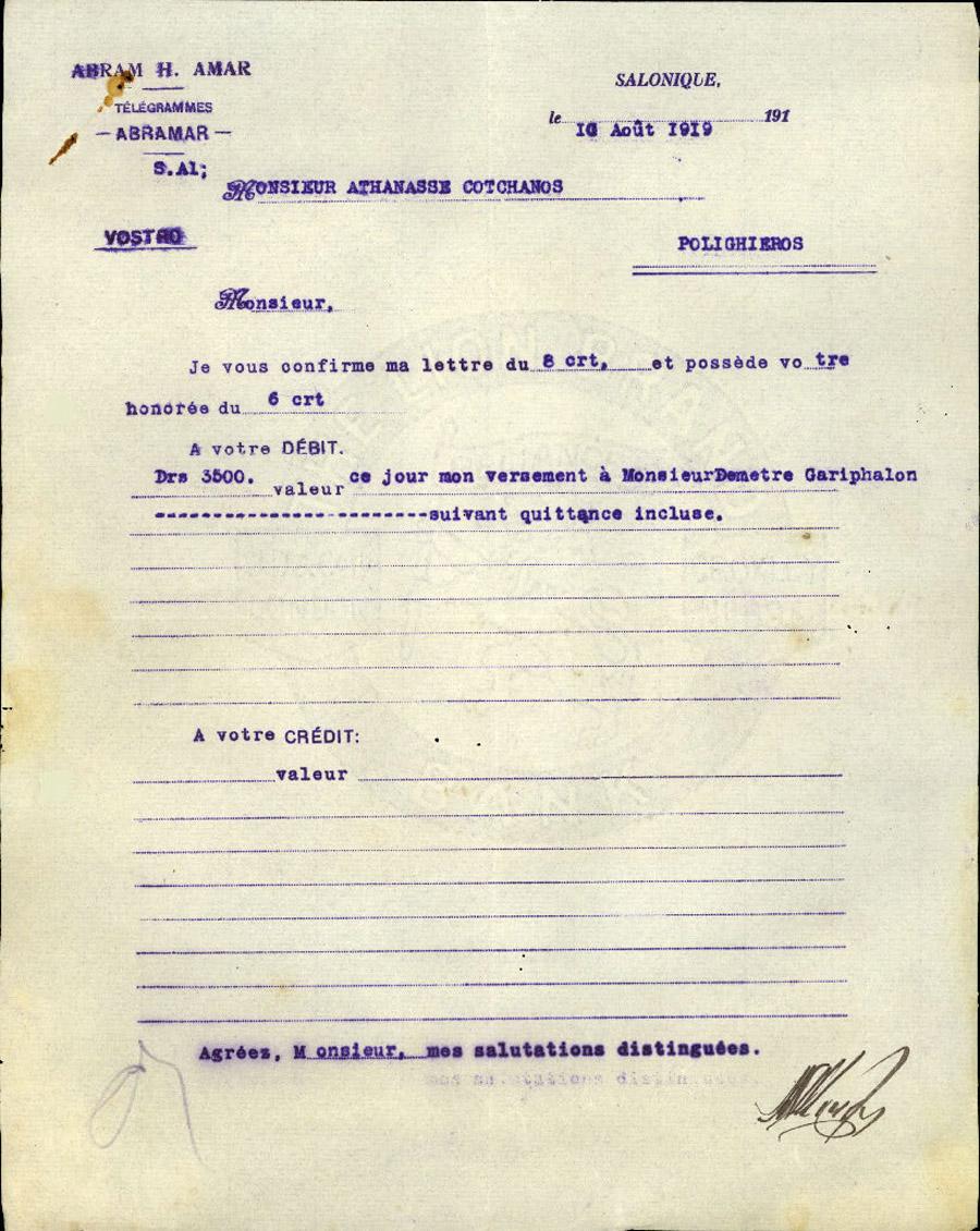 Επιστολές Τηλεγραφήματα Νο 42