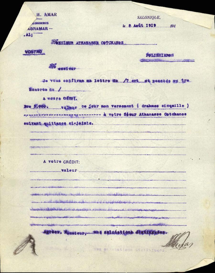 Επιστολές Τηλεγραφήματα Νο 47