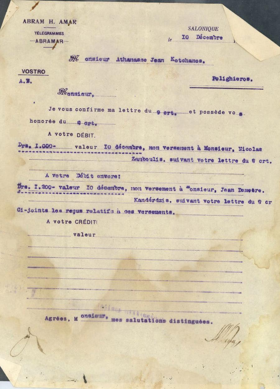 Επιστολές Τηλεγραφήματα Νο 49