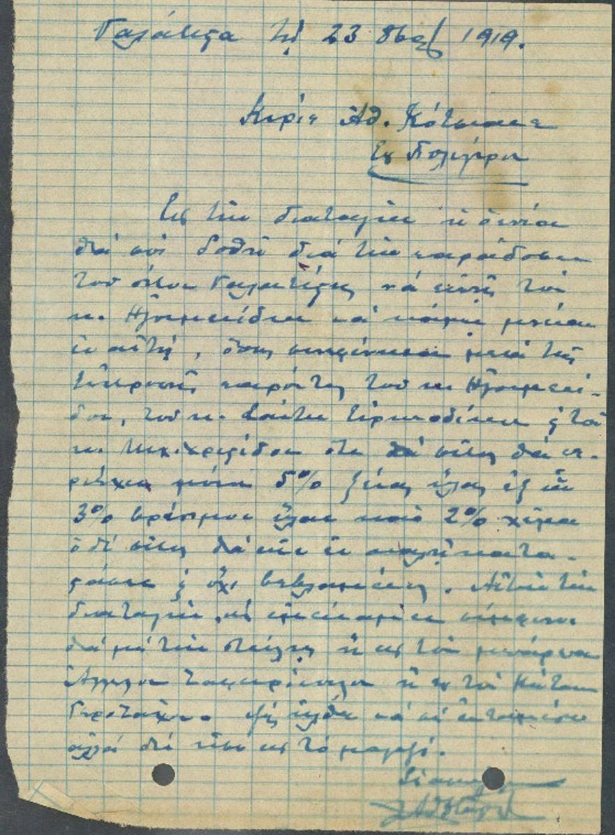 Επιστολή 100