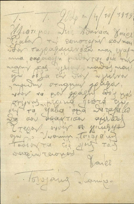 Επιστολή 101