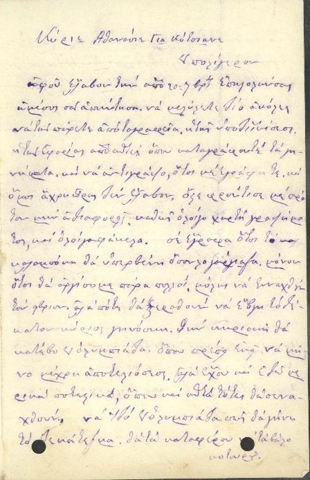 Επιστολή 102