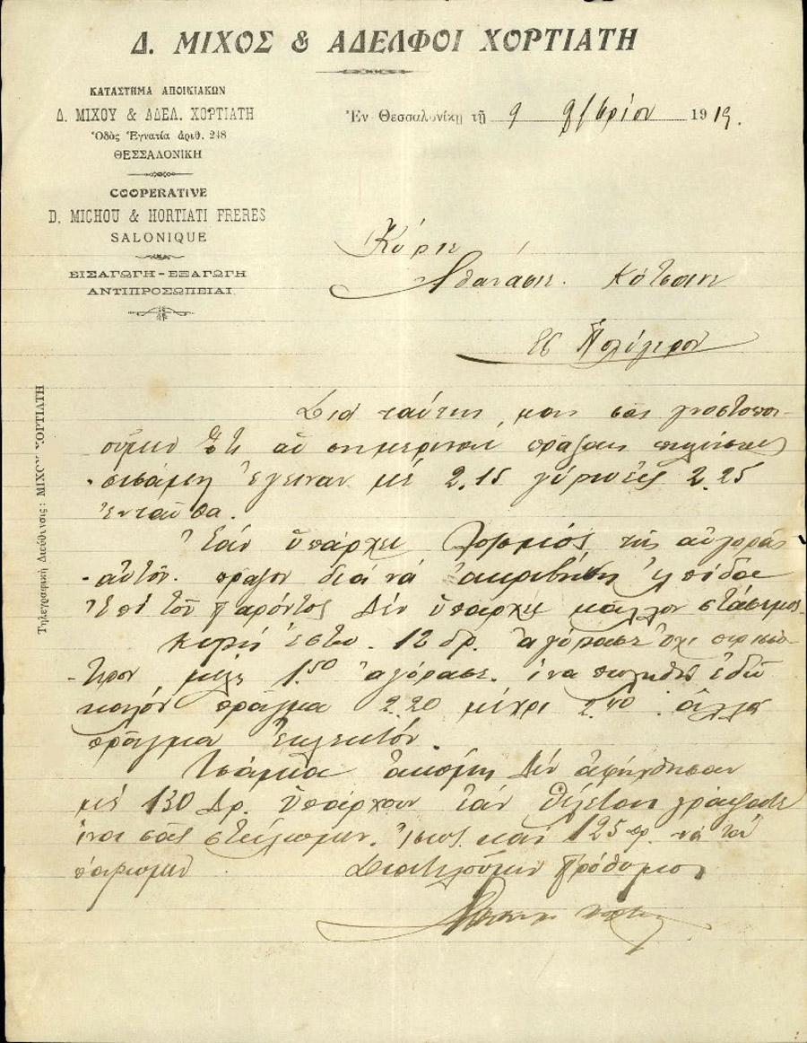 Επιστολή 103