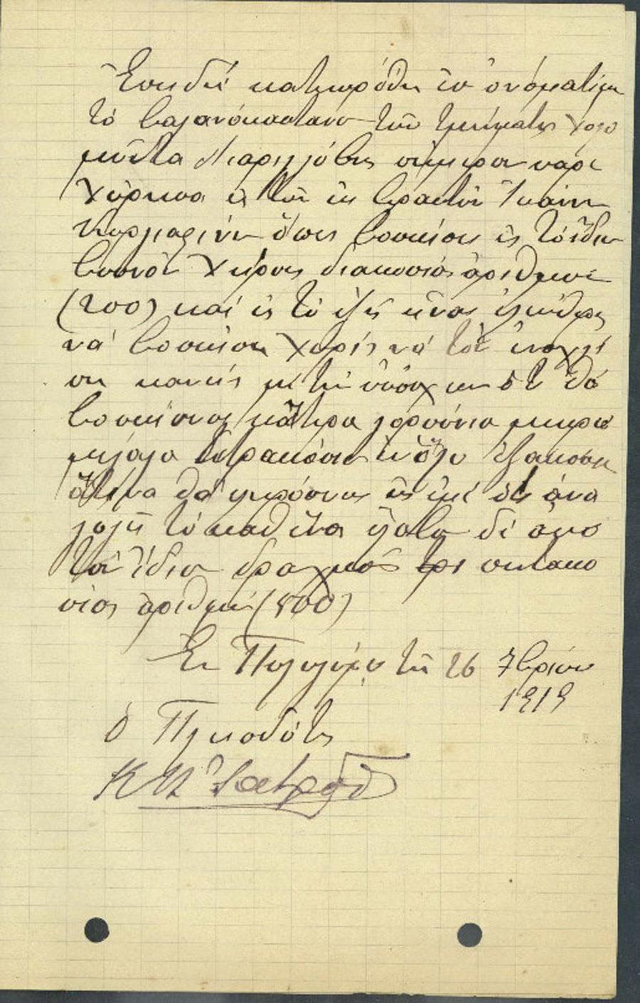 Επιστολή 104