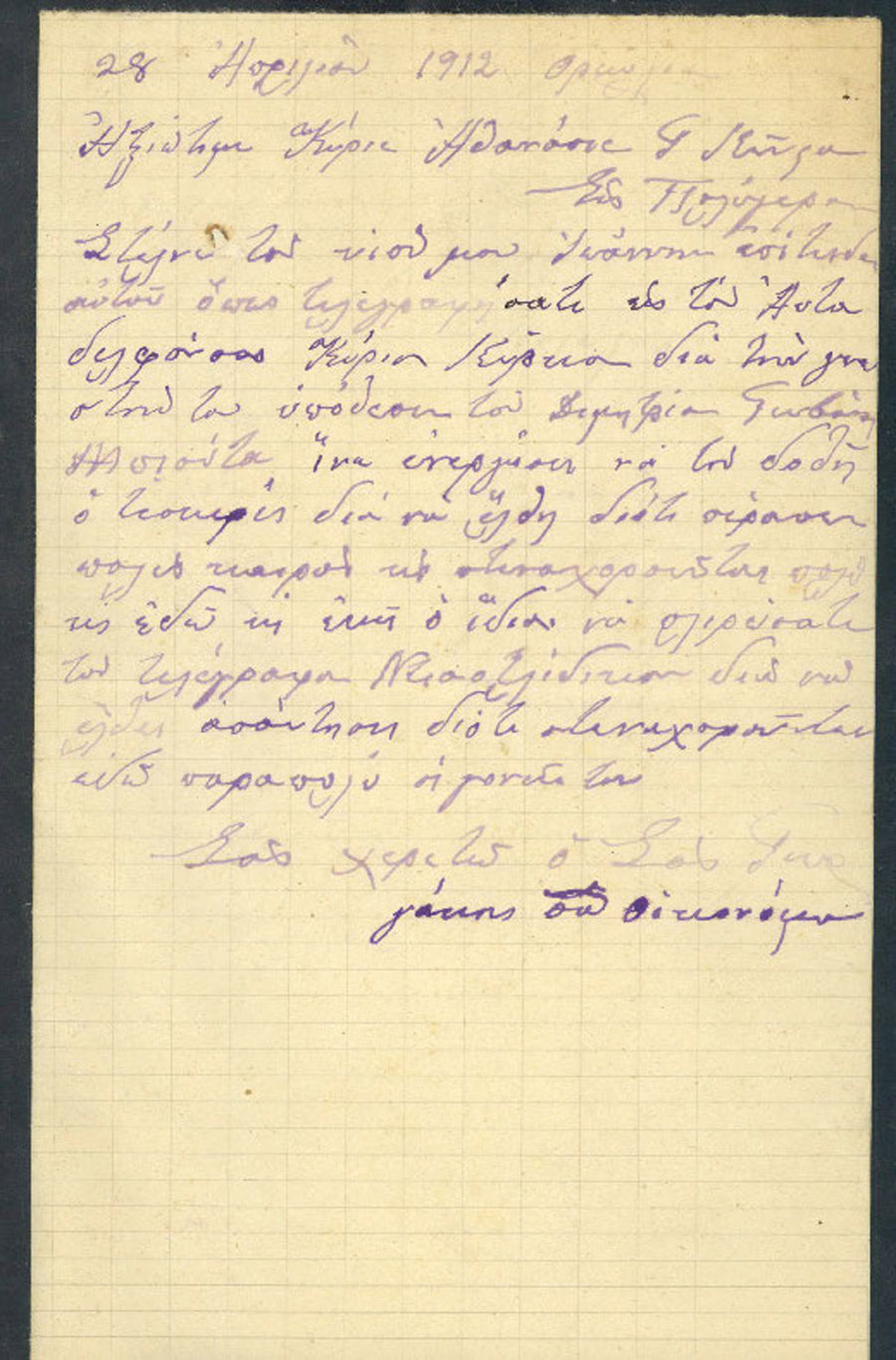 Επιστολή 105