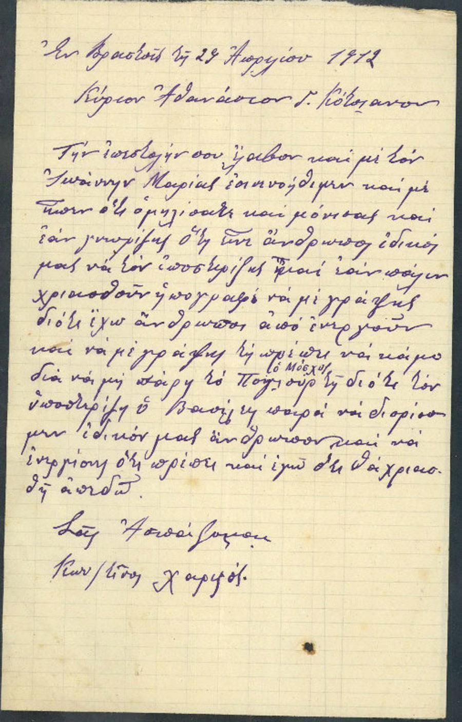 Επιστολή 106