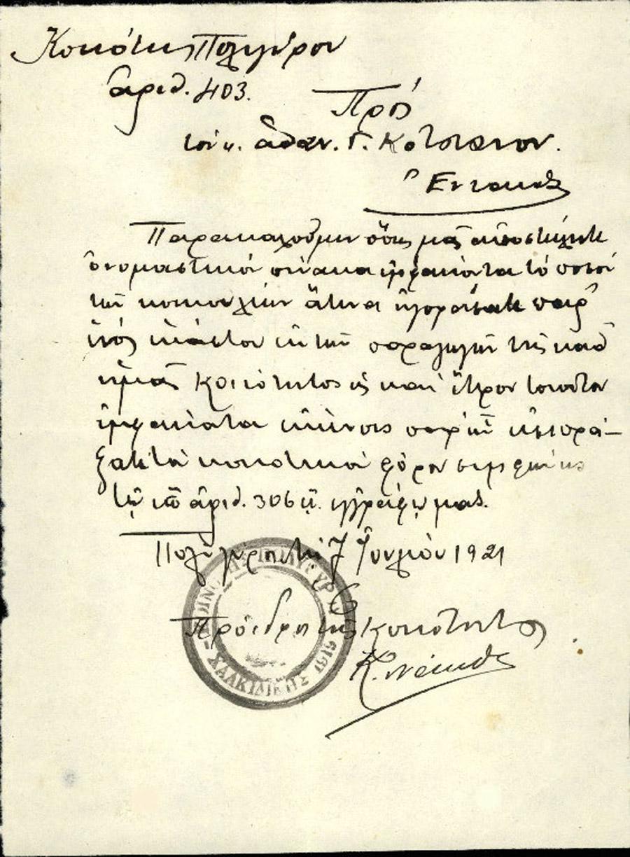 Επιστολή 107