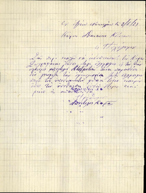 Επιστολή 108