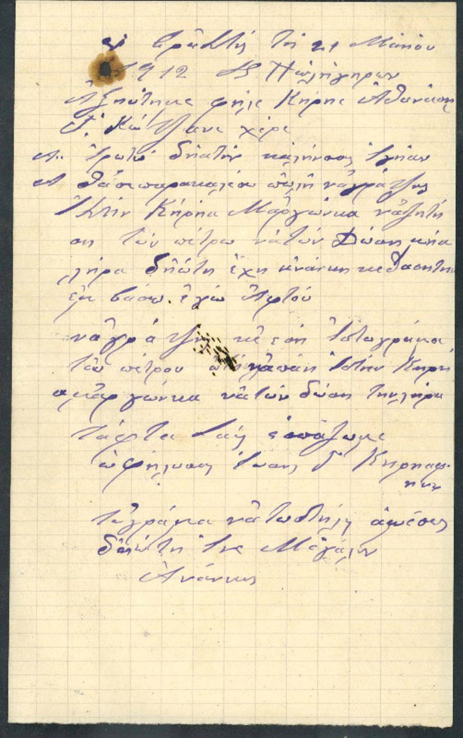 Επιστολή 109