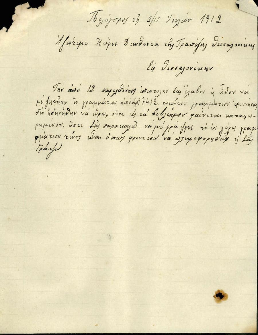 Επιστολή 10