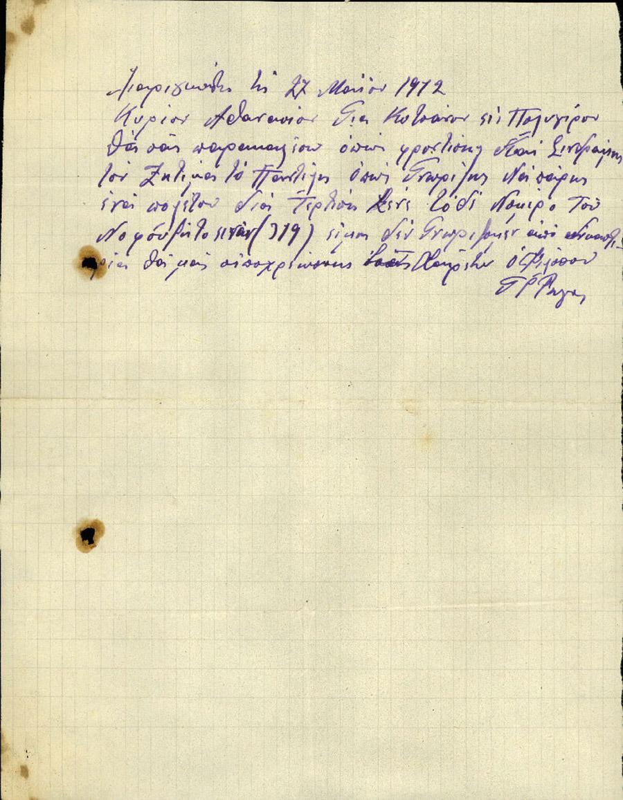 Επιστολή 110