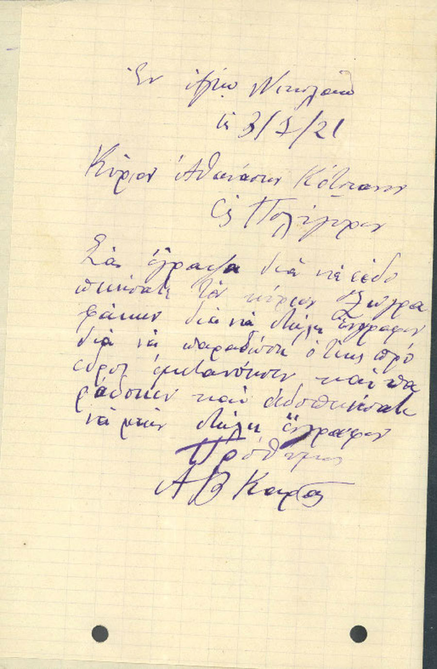 Επιστολή 111
