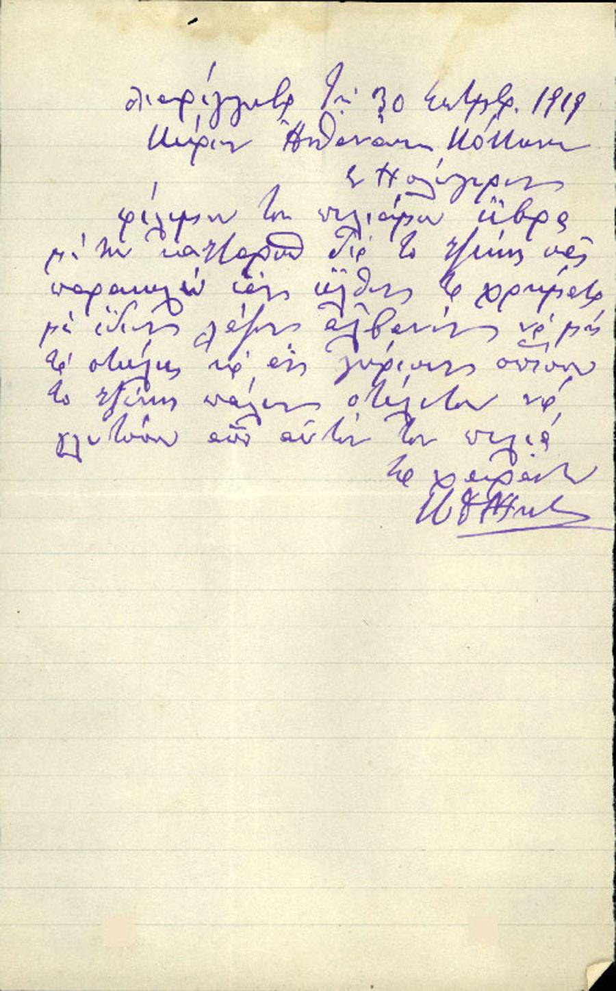 Επιστολή 113
