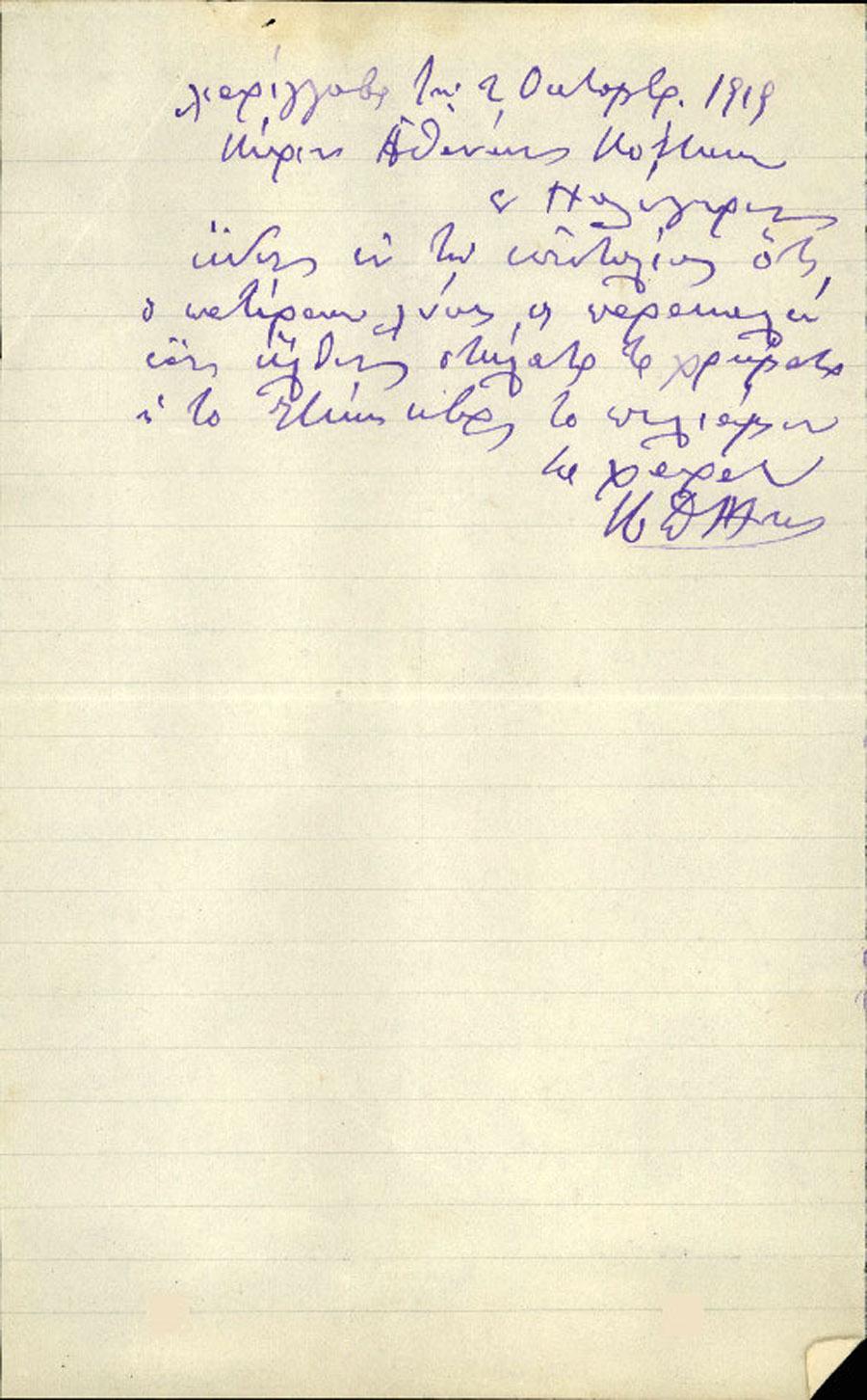 Επιστολή 114