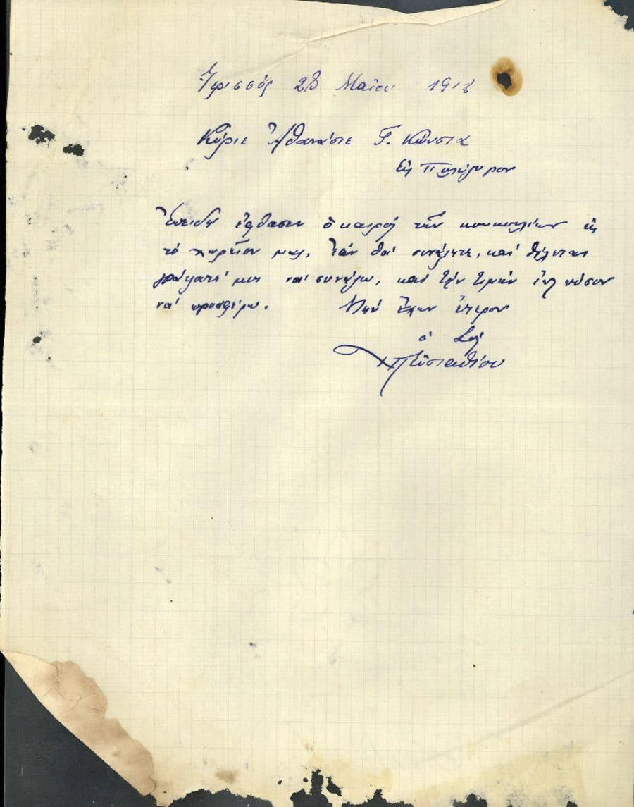 Επιστολή 115