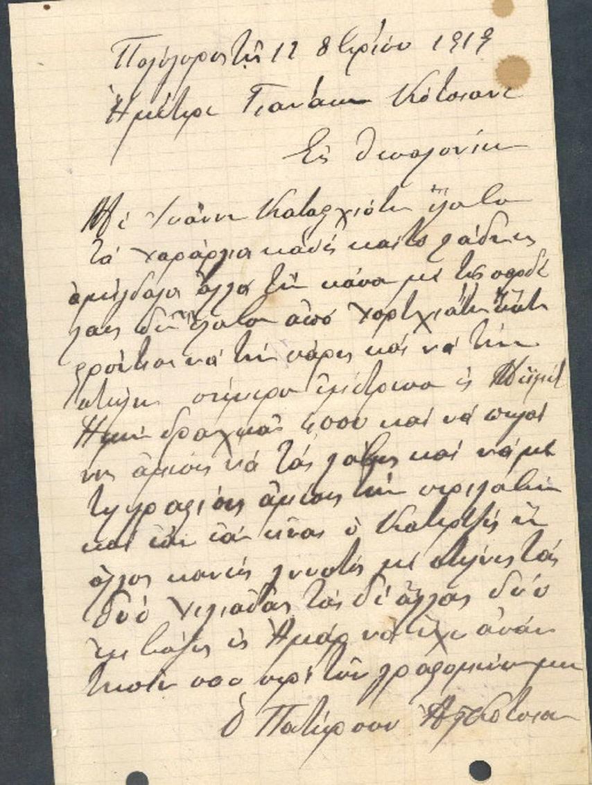 Επιστολή 116