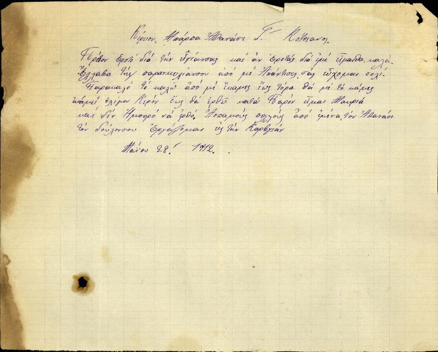 Επιστολή 117