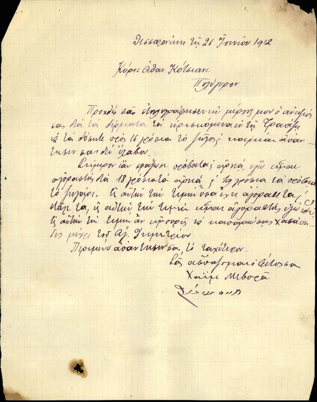 Επιστολή 118
