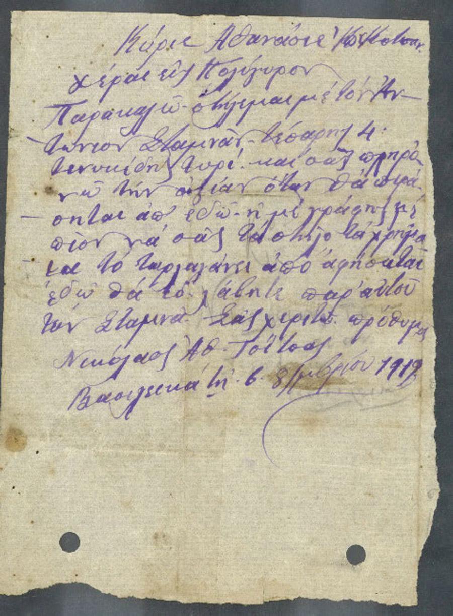 Επιστολή 119