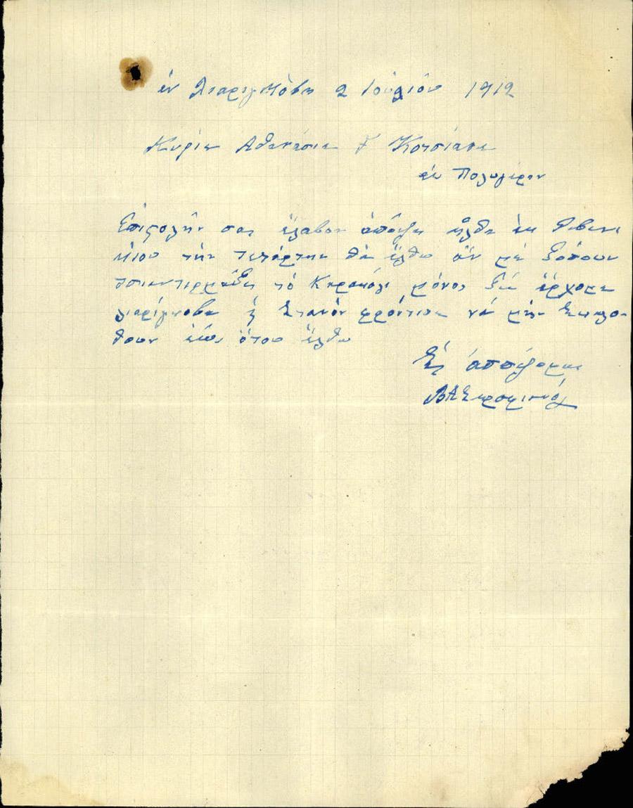 Επιστολή 11