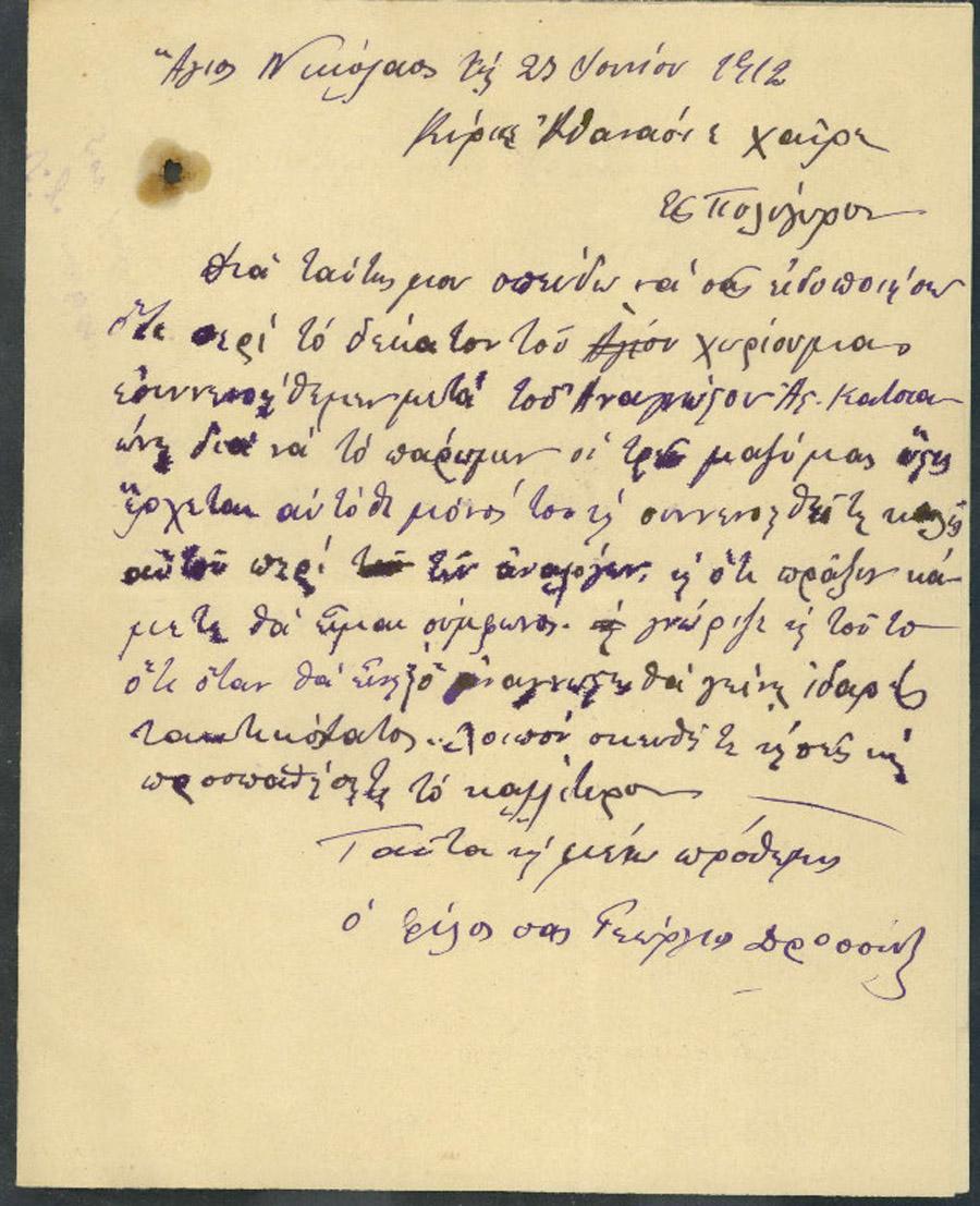 Επιστολή 120