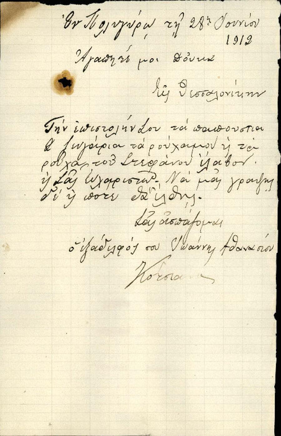 Επιστολή 121