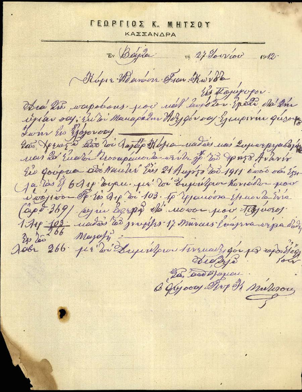 Επιστολή 122