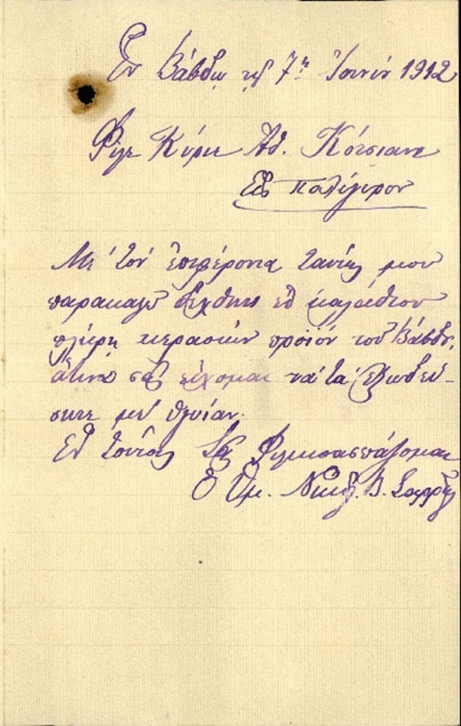 Επιστολή 123