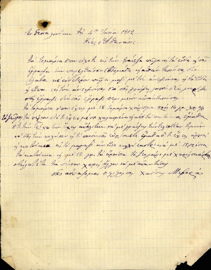 Επιστολή 124