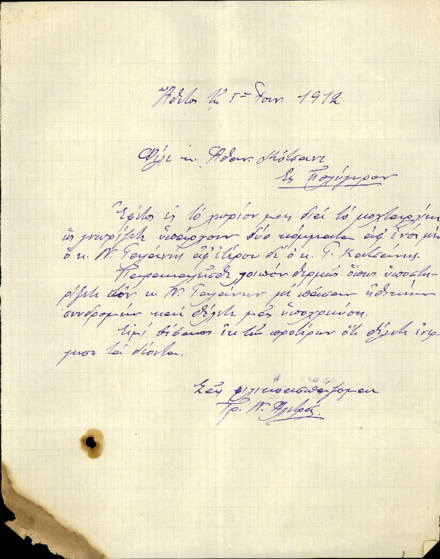 Επιστολή 125