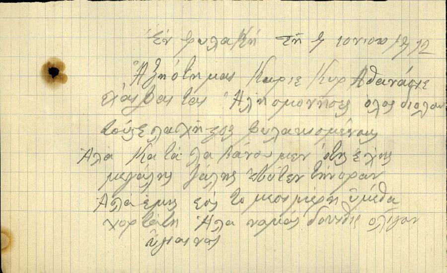 Επιστολή 127