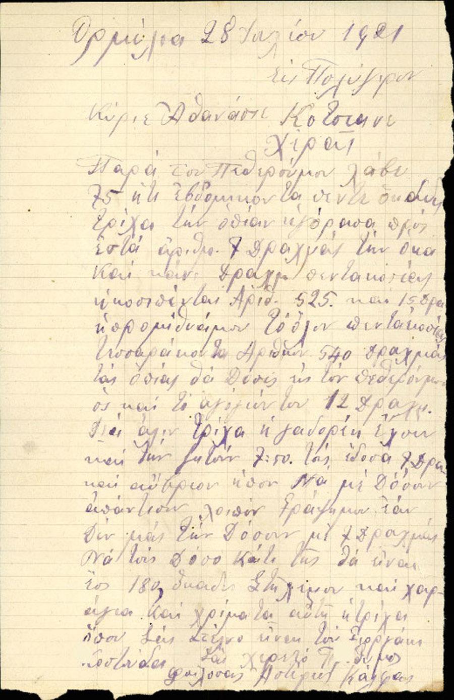 Επιστολή 128