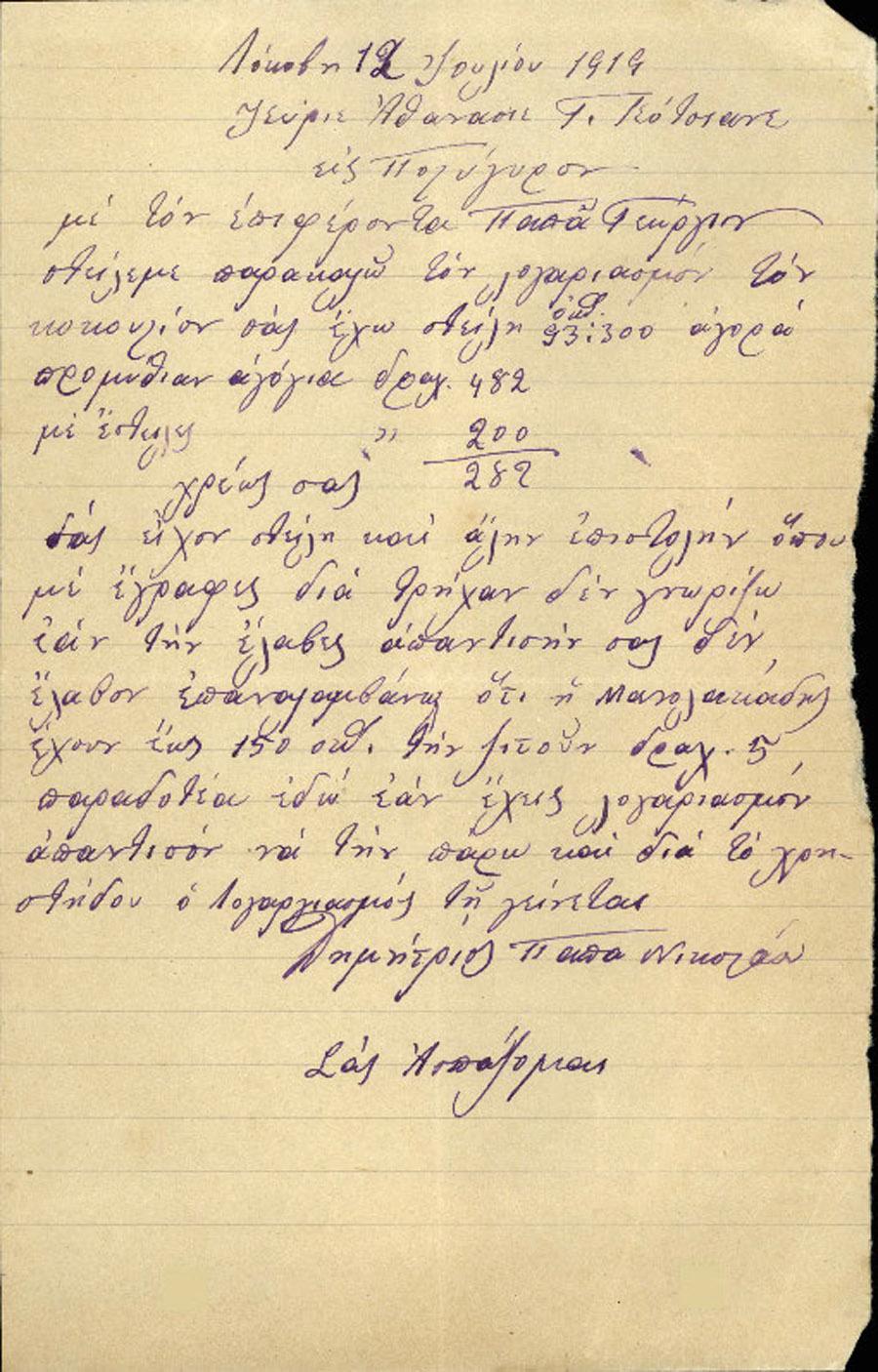 Επιστολή 129