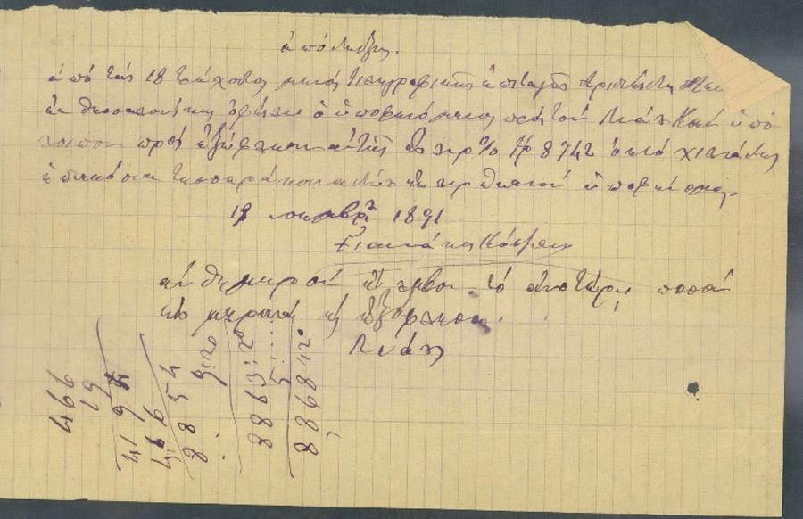 Επιστολή 12