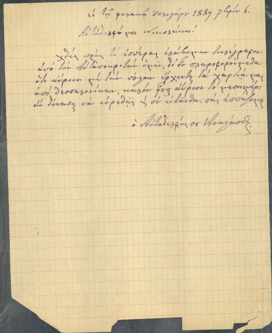 Επιστολή 13