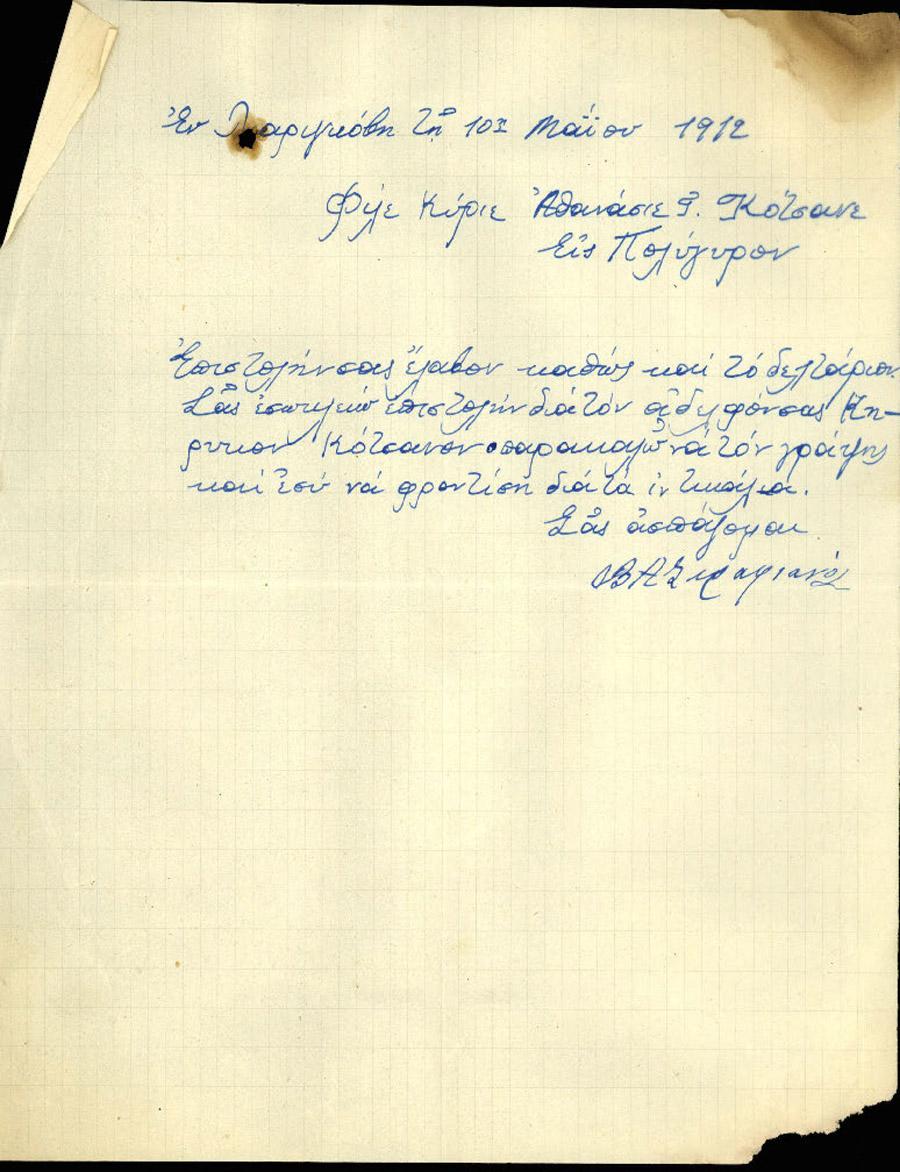 Επιστολή 130
