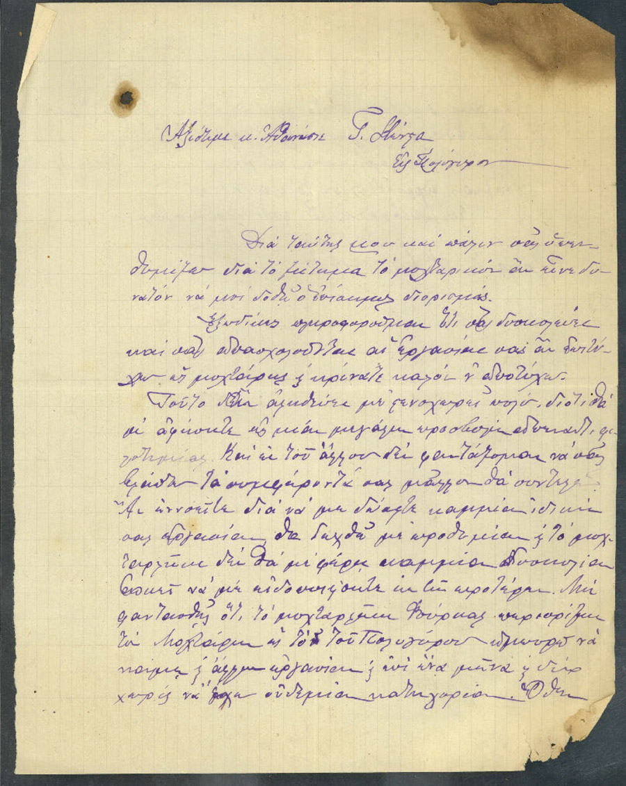 Επιστολή 131