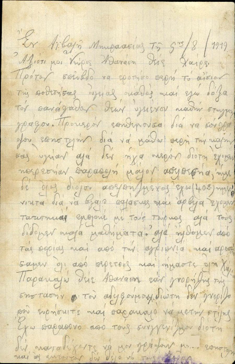 Επιστολή 132