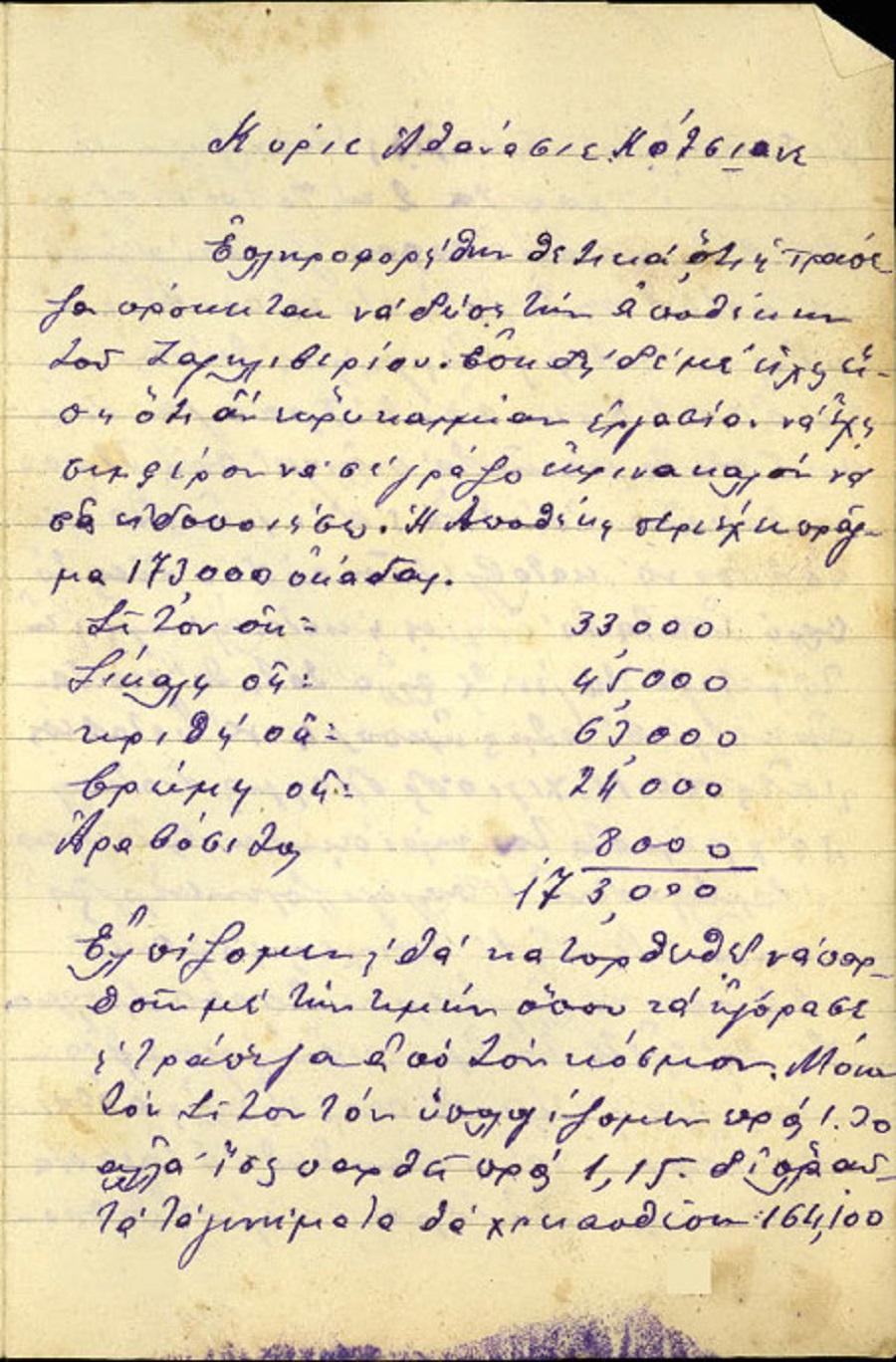 Επιστολή 133