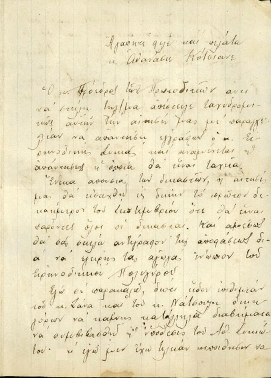 Επιστολή 134