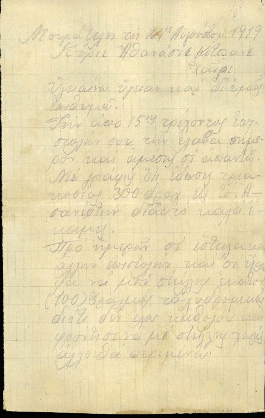 Επιστολή 135