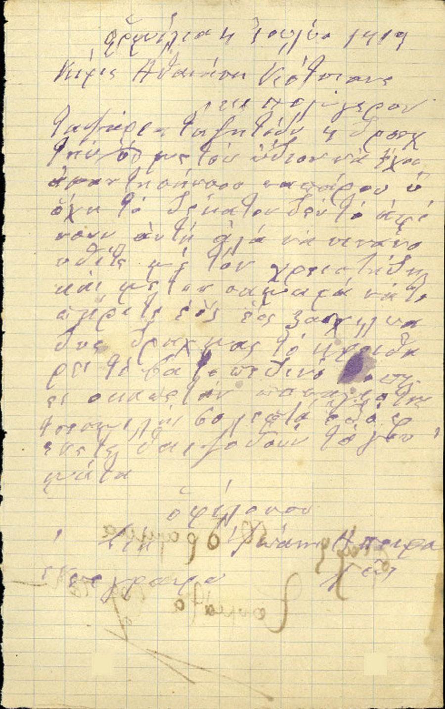 Επιστολή 137